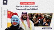 واشنطن بوست: لماذا تدعم الدول الإسلامية اضطهاد الصين للمسلمين؟