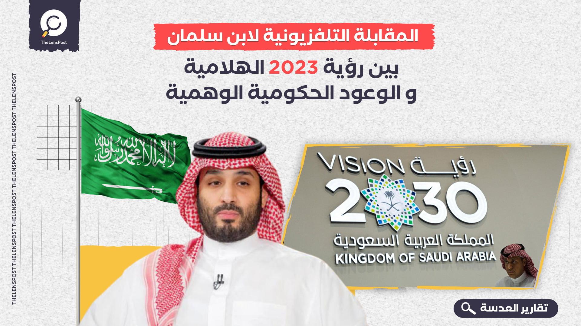 المقابلة التلفزيونية لابن سلمان… بين رؤية ٢٠٢٣ الهلامية و الوعود الحكومية الوهمية