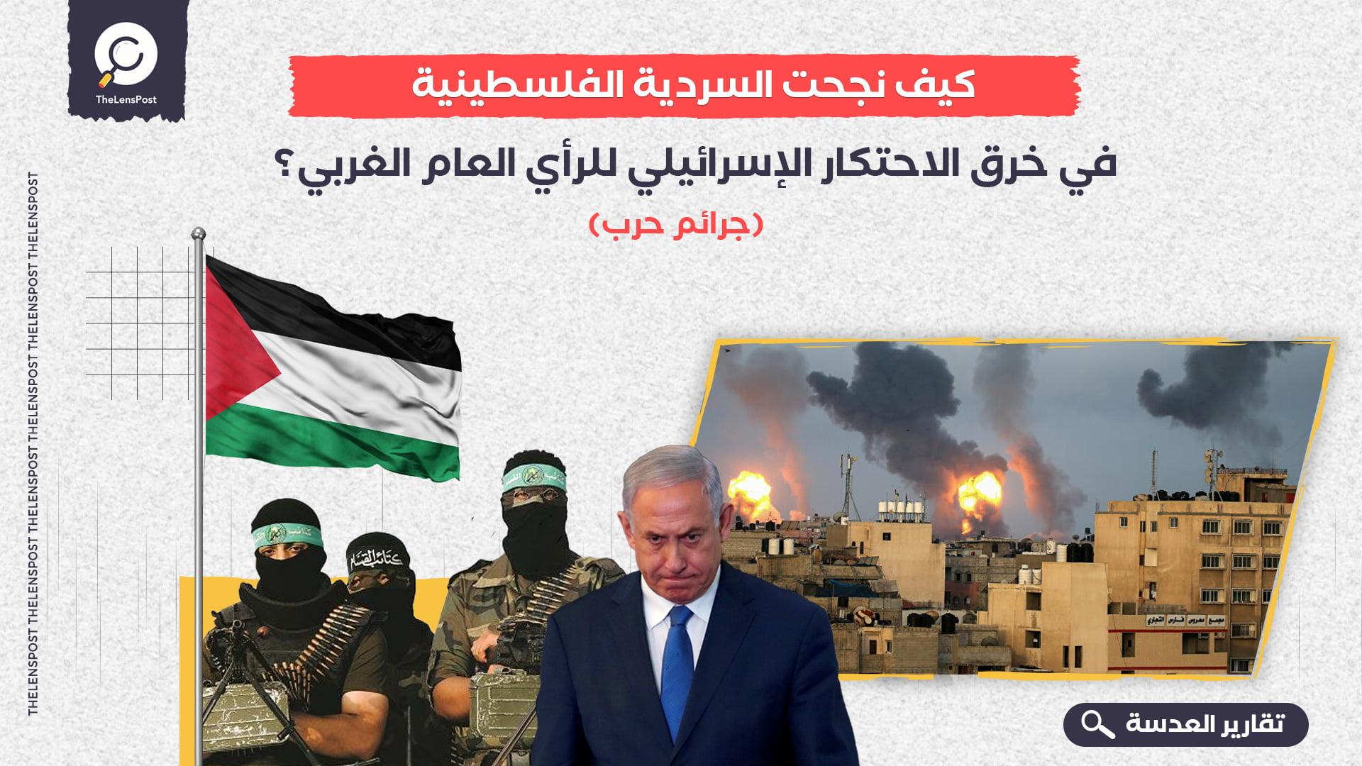 كيف نجحت السردية الفلسطينية في خرق الاحتكار الإسرائيلي للرأي العام الغربي؟