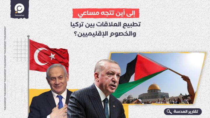إلى أين تتجه مساعي تطبيع العلاقات بين تركيا والخصوم الإقليميين؟