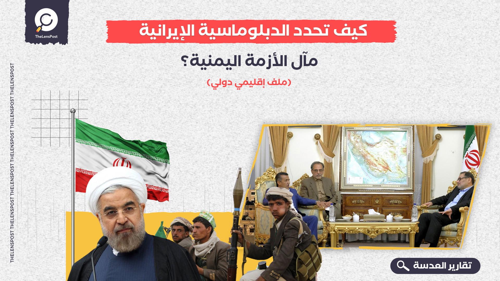 كيف تحدد الدبلوماسية الإيرانية مآل الأزمة اليمنية؟