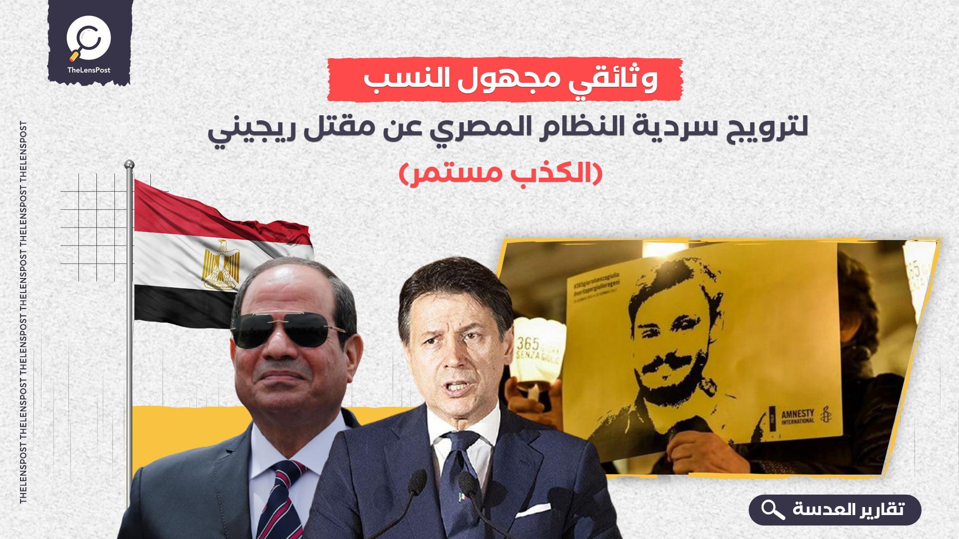 وثائقي مجهول النسب لترويج سردية النظام المصري عن مقتل ريجيني