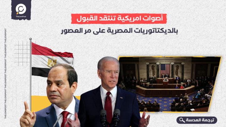 أصوات امريكية تنتقد القبول بالديكتاتوريات المصرية على مر العصور