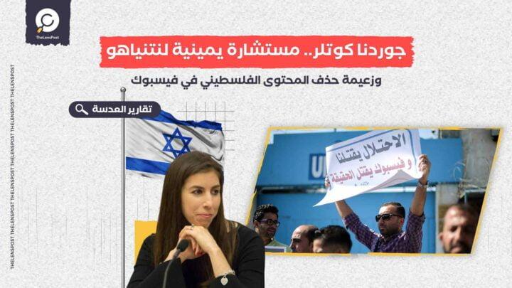 جوردنا كوتلر.. مستشارة يمينية لنتنياهو وزعيمة حذف المحتوى الفلسطيني في فيسبوك