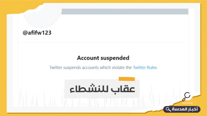 """تويتر يغلق عشرات الحسابات المتعاطفة مع أهالي """"الشيخ جراح"""""""