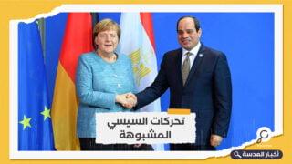 السيسي وميركل يتباحثان بشأن تطورات الشرق الأوسط