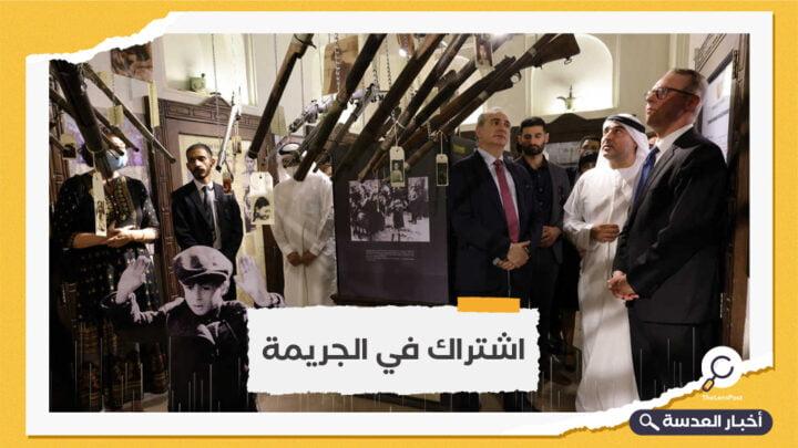 رغم العدوان.. الإمارات تفتتح أول معرض تذكاري للهولوكوست