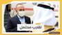 وزير الخارجية التركي إلى السعودية في زيارة رسمية