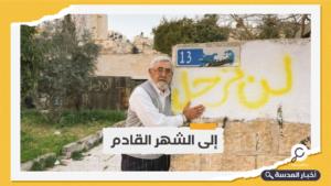 """المحكمة العليا الإسرائيلية تؤجل جلسة البت في قضية مساكن """"الشيخ جراح"""""""