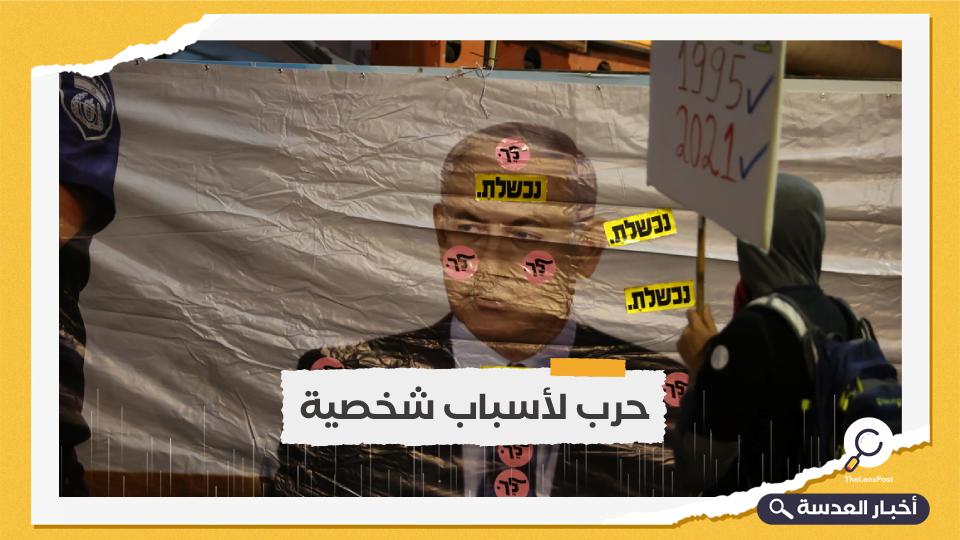 مستوطنون يتظاهرون للمطالبة باستقالة نتنياهو