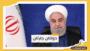 إيران تنتقد صمت مصر والأردن إزاء ممارسات الاحتلال