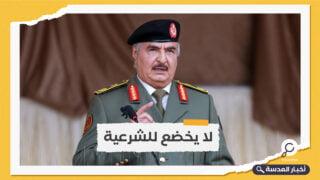 الأعلى للدولة الليبي: حفتر يهدد إجراء الانتخابات