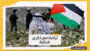 إيران: الاستفتاء هو الحل الوحيد للقضية الفلسطينية.. والمقاومة ستُرضِخ إسرائيل