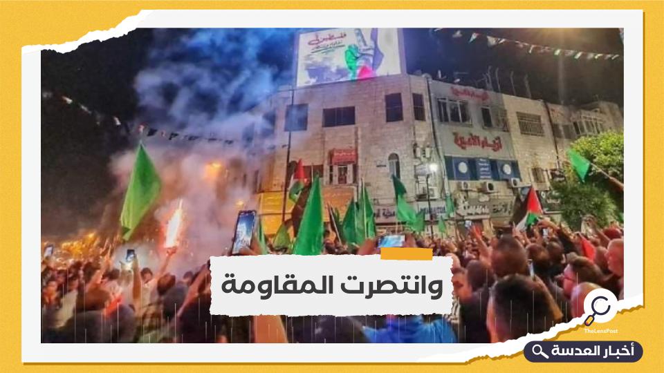 احتفالات تعم غزة ومناطق الضفة الغربية ابتهاجًا بنصر المقاومة