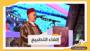 """""""علماء المسلمين"""" يفتي بوجوب نصرة شعب فلسطين"""