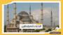 مساجد تركيا ترفع أصوات الدعاء من أجل القدس والأقصى