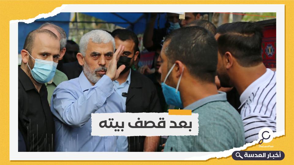 رغم تهديده بالاغتيال.. قائد حماس في غزة يظهر للعلن بعد العدوان