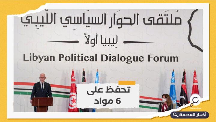 ملتقى الحوار السياسي الليبي يناقش مقترح القاعدة الدستورية
