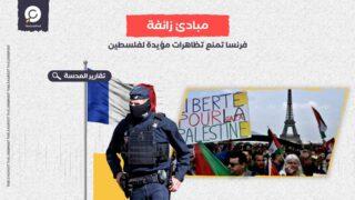 مبادئ زائفة.. فرنسا تمنع تظاهرات مؤيدة لفلسطين
