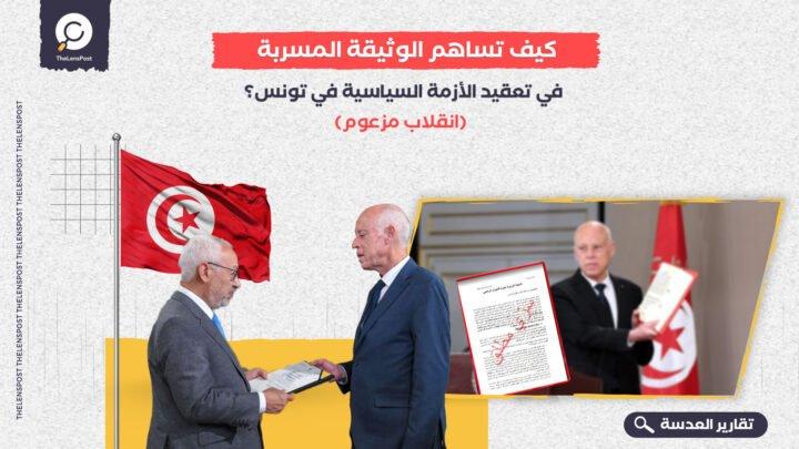 كيف تساهم الوثيقة المسربة في تعقيد الأزمة السياسية في تونس؟