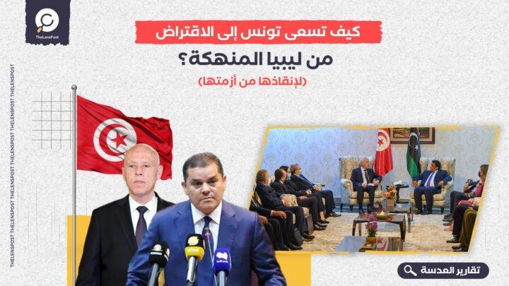 كيف تسعى تونس إلى الاقتراض من ليبيا المنهكة؟