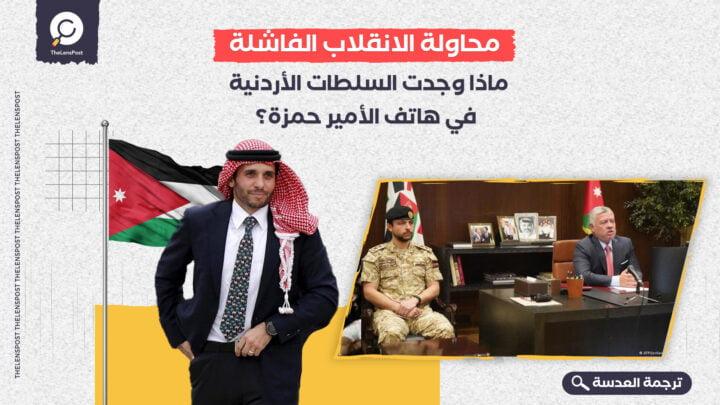 محاولة الانقلاب الفاشلة: ماذا وجدت السلطات الأردنية في هاتف الأمير حمزة؟