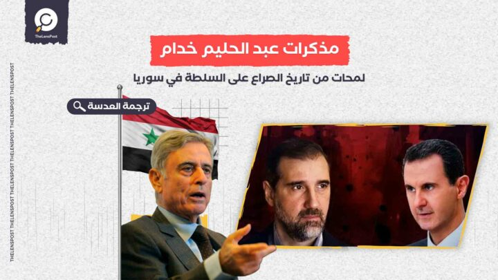 مذكرات عبد الحليم خدام: لمحات من تاريخ الصراع على السلطة في سوريا