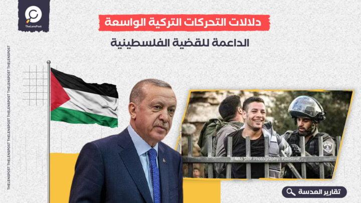 دلالات التحركات التركية الواسعة الداعمة للقضية الفلسطينية