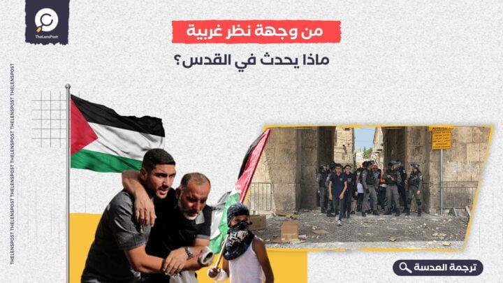 من وجهة نظر غربية... ماذا يحدث في القدس؟