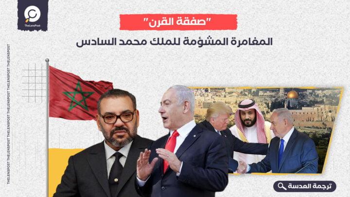 """""""صفقة القرن"""".. المغامرة المشؤمة للملك محمد السادس"""