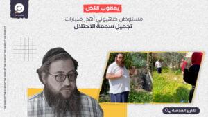 يعقوب اللص.. مستوطن صهيوني أهدر مليارات تجميل سمعة الاحتلال