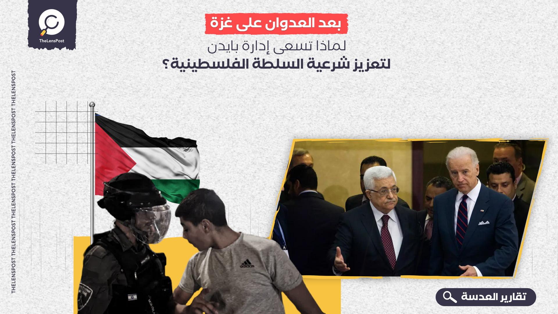 لماذا تسعى إدارة بايدن لتعزيز شرعية السلطة الفلسطينية بعد العدوان على غزة؟