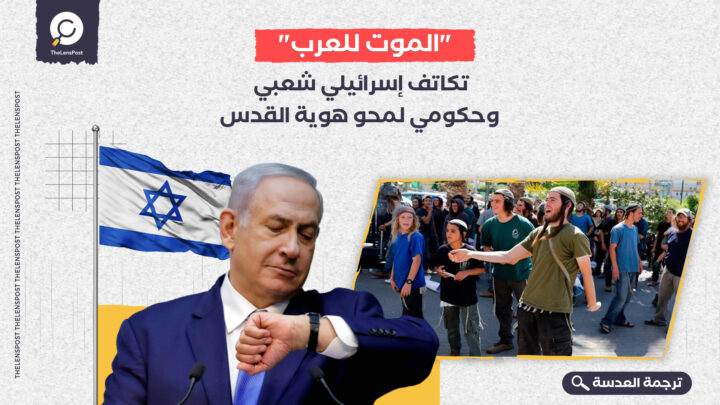 """""""الموت للعرب""""... تكاتف إسرائيلي شعبي وحكومي لمحو هوية القدس"""