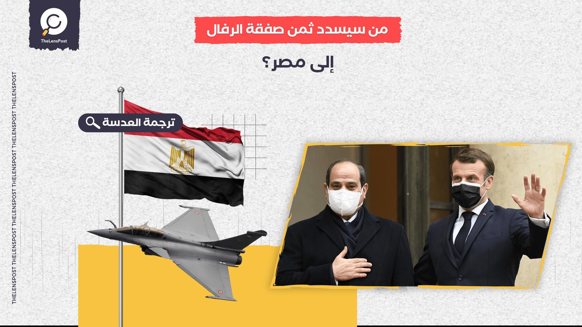 أوريان 21: من سيسدد ثمن صفقة الرفال إلى مصر؟