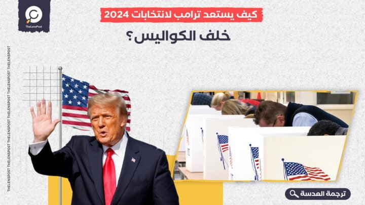 كيف يستعد ترامب لانتخابات 2024 خلف الكواليس؟