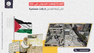 واشنطن بوست: الهدنة أوقفت العدوان على غزة... لكن أزمة القدس لا زالت مستمرة