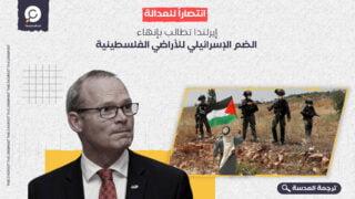 """""""انتصاراً للعدالة""""... إيرلندا تطالب بإنهاء الضم الإسرائيلي للأراضي الفلسطينية"""