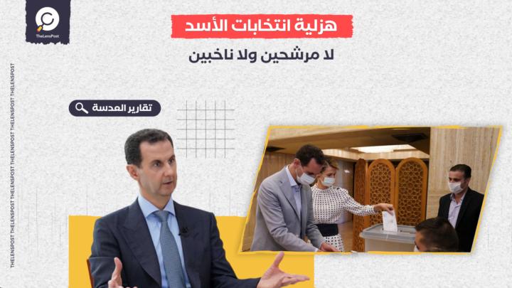هزلية انتخابات الأسد.. لا مرشحين ولا ناخبين