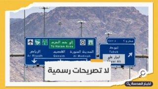 """حذف كلمة """"للمسلمين فقط"""" من إحدى اللافتات على الطريق المؤدي للمدينة المنورة"""