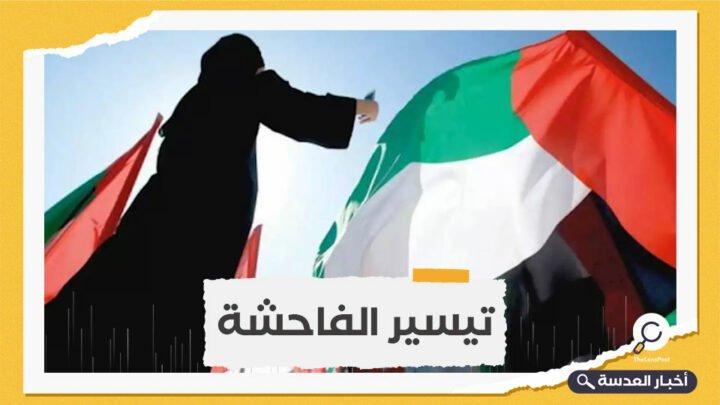 الإمارات تلغي معاقبة النساء الحوامل خارج إطار الزواج