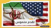 البيت الأبيض: العقوبات على إيران لن تُرفع إلا إذا امتثلت للاتفاق النووي