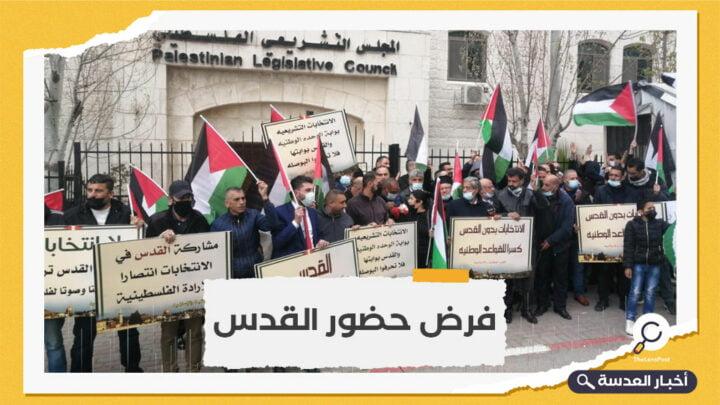 فلسطين.. مسيرة رافضة لتأجيل الانتخابات