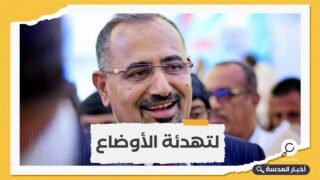 """اليمن.. رئيس """"الانتقالي الجنوبي"""" يعود إلى عدن قادمًا من الإمارات"""