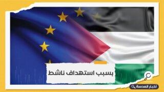 الاتحاد الأوروبي يدعو السلطة الفلسطينية إلى احترام حرية التعبير