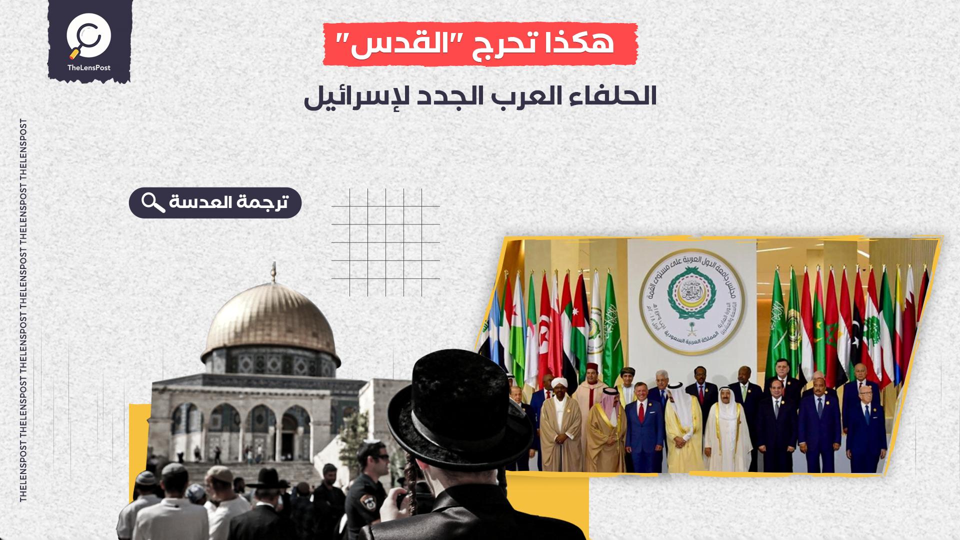 """لا كروا: هكذا تحرج """"القدس"""" الحلفاء العرب الجدد لإسرائيل"""