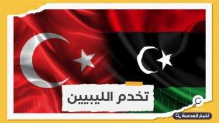 ليبيا: لن نفرط في اتفاقيتنا البحرية مع تركيا