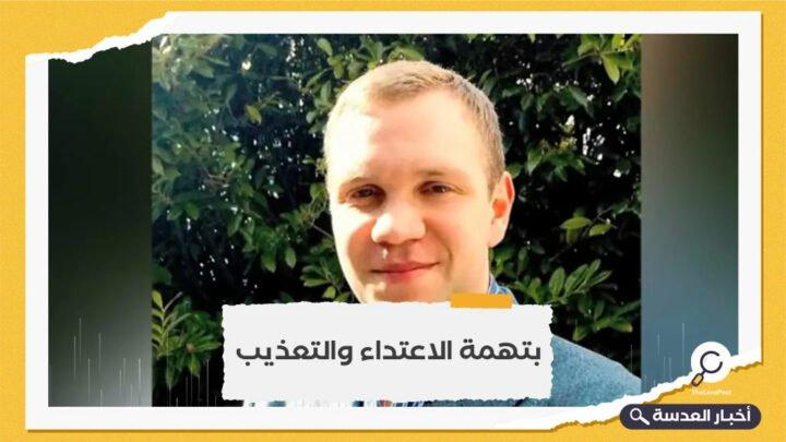 محتجز بريطاني سابق لدى الإمارات يرفع دعوى قضائية ضد مسؤولين إماراتيين