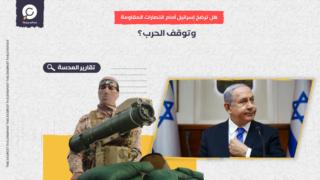 هل ترضخ إسرائيل أمام انتصارات المقاومة وتوقف الحرب؟