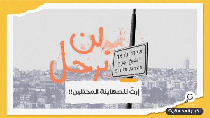 مهلة لأهالي حي الشيخ جراح لإجبارهم على إخلاء مساكنهم
