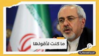 وزير الخارجية الإيراني يعتذر لعائلة سليماني بسبب التسريبات المنسوبة إليه